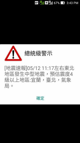 Varovanie pred zemetrasením od taiwanskej vlády na mojom telefóne iba niekoľko sekúnd pred samotným zemetrasením.